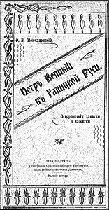 Осип Андреевич Мончаловский -Петръ Великій въ Галицкой Руси