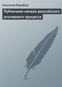 Анатолий Барабаш -Публичное начало российского уголовного процесса