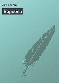 Лев Толстой -Воробей