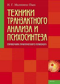Ирина Малкина-Пых - Техники транзактного анализа и психосинтеза