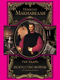 Никколо Макиавелли -Государь. Искусство войны