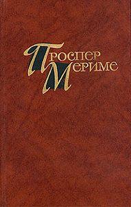 Проспер Мериме -Кармен