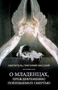 Григорий Нисский -О младенцах, преждевременно похищаемых смертью