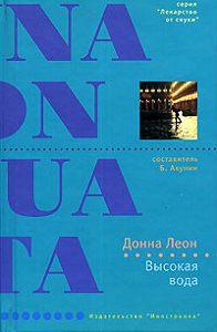 Донна Леон -Высокая вода