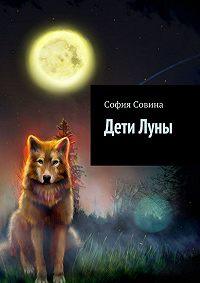София Совина -Дети Луны