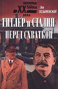 Лев Безыменский -Гитлер и Сталин перед схваткой