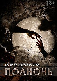 Ксения Андреевна Левонесова -Полночь