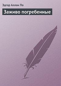 Эдгар Аллан По - Заживо погребенные