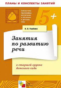 В. В. Гербова -Занятия по развитию речи в старшей группе детского сада. Планы занятий