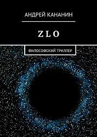 Андрей Кананин - ZLO. Философский триллер