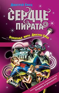 Дмитрий Емец -Сердце пирата
