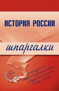 Григорий Александрович Бабаев, В. В. Иванушкина, Н. О. Трифонова - История России