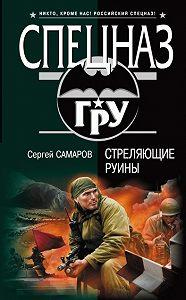 Сергей Васильевич Самаров -Стреляющие руины