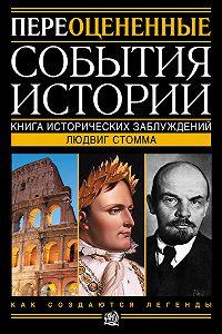 Людвиг Стомма - Переоцененные события истории. Книга исторических заблуждений
