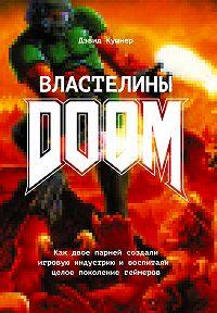 Дэвид Кушнер -Властелины Doom. Как двое парней создали игровую индустрию и воспитали целое поколение геймеров