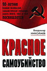 Владимир Николаев - Красное самоубийство