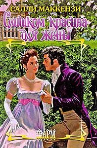 Салли Маккензи - Слишком красива для жены