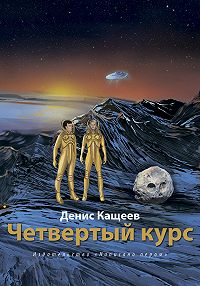 Денис Кащеев -Четвертый курс