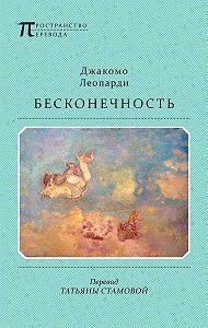 Джакомо Леопарди - Бесконечность