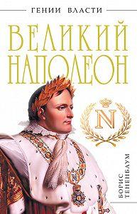 Борис Тененбаум -Великий Наполеон