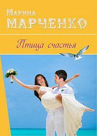 Марина Марченко -Птица счастья