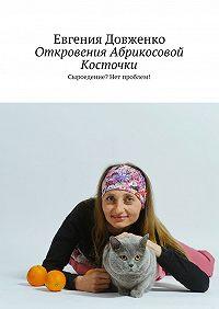 Евгения Довженко -Откровения Абрикосовой Косточки. Сыроедение? Нет проблем!