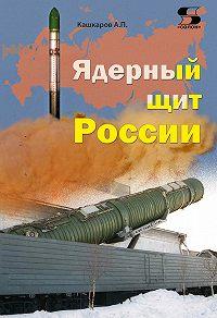 Андрей Кашкаров -Ядерный щит России