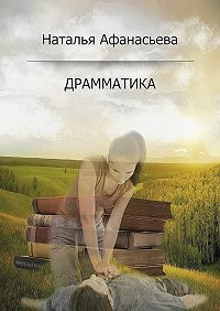 Наталья Афанасьева - Драмматика