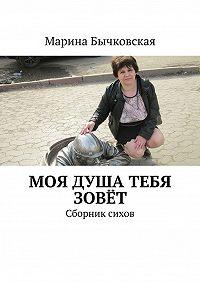 Марина Бычковская -Моя душа тебя зовёт. Сборник сихов