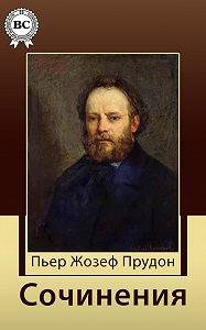 Пьер Жозеф Прудон - Сочинения