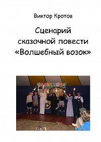 Виктор Кротов -Сценарий сказочной повести «Волшебный возок»