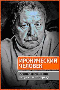 Леонид Гомберг, Ирина Машковская - Иронический человек. Юрий Левитанский: штрихи к портрету