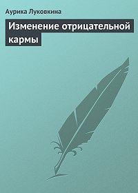 Аурика Луковкина -Изменение отрицательной кармы