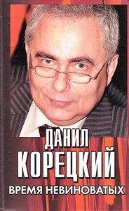 Данил Корецкий -Время невиноватых