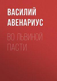 Василий Авенариус -Во львиной пасти