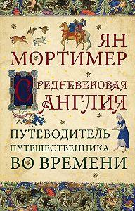Ян Мортимер -Средневековая Англия. Гид путешественника во времени