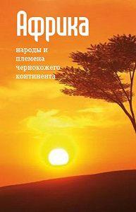 Илья Мельников - Народы и племена «чернокожего» континента