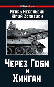 Юрий Завизион -Через Гоби и Хинган