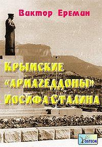В. Н. Еремин - Крымские «армагеддоны» Иосифа Сталина