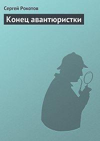 Сергей Рокотов -Конец авантюристки