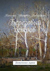 Николай Пивцайкин -Березовый остров. Поэтическая лирика