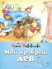Ирина Пивоварова -Мой храбрый лев