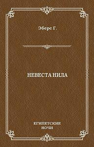 Георг Эберс -Невеста Нила
