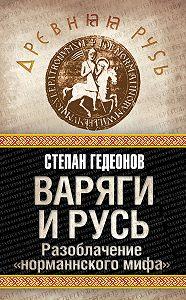 Степан Гедеонов -Варяги и Русь. Разоблачение «норманнского мифа»