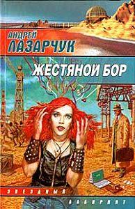 Андрей Лазарчук -Приманка для дьявола