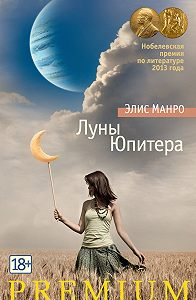 Элис Манро -Луны Юпитера (сборник)