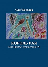Олег Ковалёв -Корольрая. Путь короля. Душа сущности