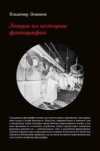 Владимир Левашов -Лекции по истории фотографии