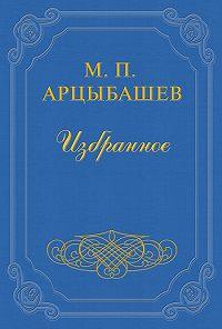 Михаил Арцыбашев -О смерти Чехова