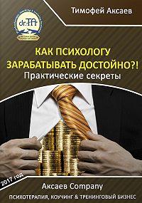 Тимофей Аксаев -Как психологу зарабатывать достойно?!